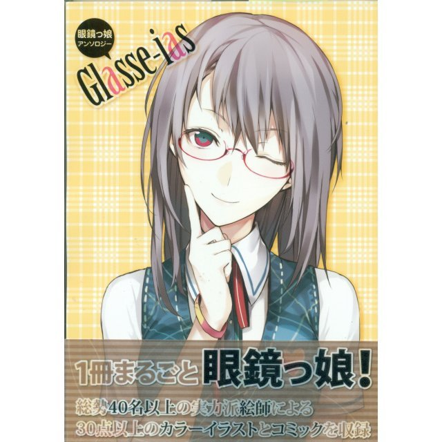 Girls With Glasses Anthology - Glasse-ias