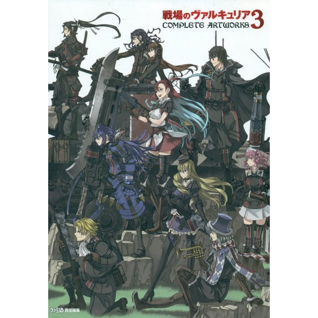 Valkyria Chronicles III Complete Art Works