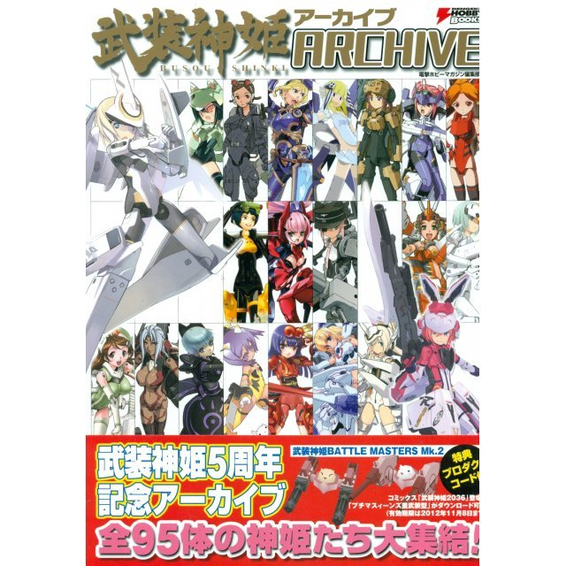 Busou Shinki Archive