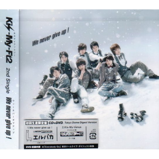 We Never Give Up [CD+DVD Limited Edition Jacket B]