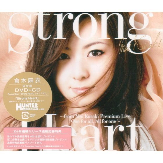 Strong Heart [DVD+CD]