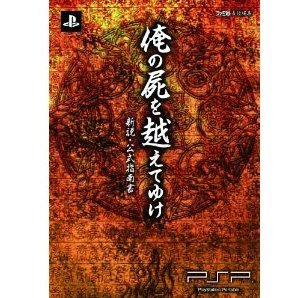 Ore no Shikabane o Koete Yuke Official Initiation Note