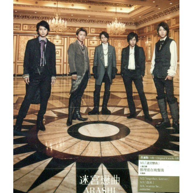 Arashi New Single Album - Meikyu Love Song [CD Normal Edition]
