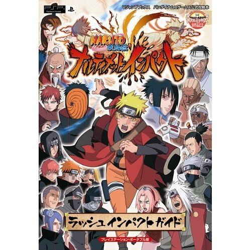 Naruto Shippuuden: Narutimate Impact Official Capture Book