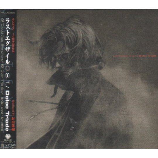 Last Exile Original Soundtrack