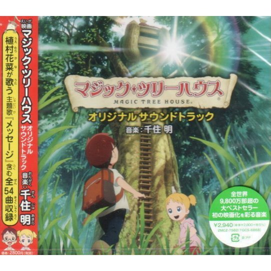 Magic Tree House Original Soundtrack
