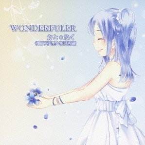 Wonderfuler [CD+DVD Limited Pressing]