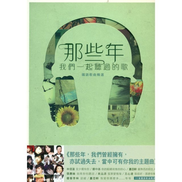 Those Years [Mandarin Songs Collection 2CD]