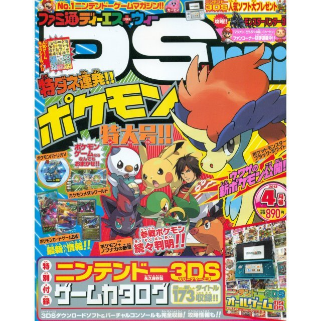 Famitsu DS + Wii [April 2012]