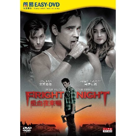 Fright Night [Easy-DVD]
