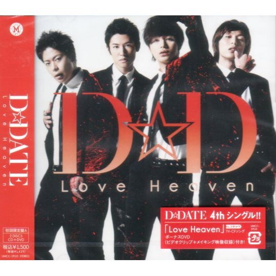 Love Heaven [CD+DVD Limited Edition Type A]
