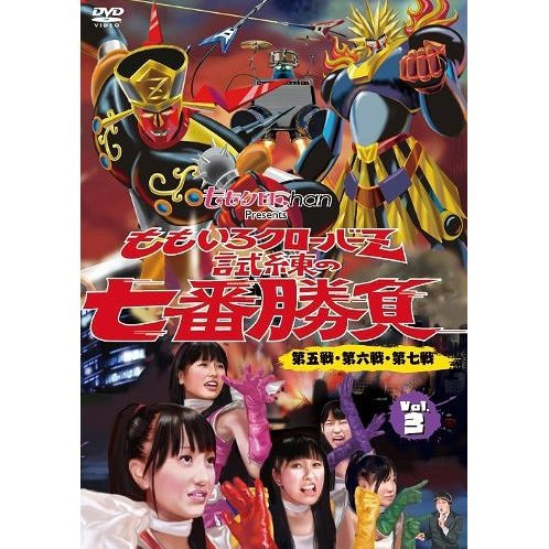 Momoclo-chan Presents Momoiro Clover Z Shiren No Nanaban Shobu Vol.3