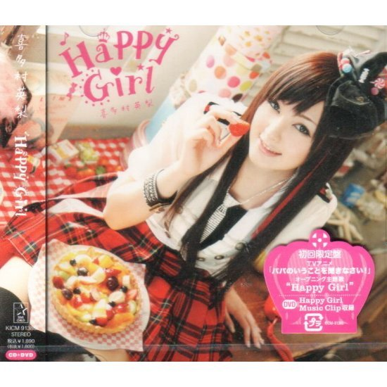 Happy Girl [CD+DVD Limited Edition]