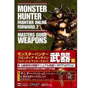 Monster Hunter Frontier Online Forward.2 Masters Guide Weapons