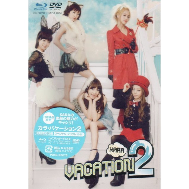 Kara Vacation 2 [Limited Edition]