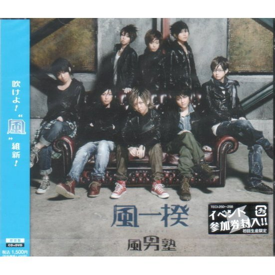 Kaze Ikki Kensui Aiba Ver. [CD+DVD Limited Edition]