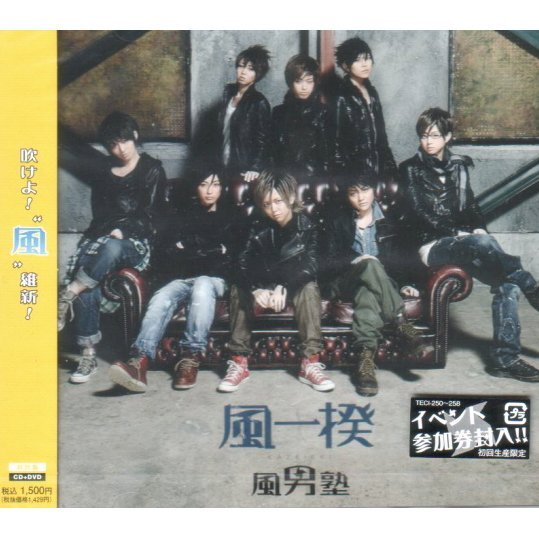 Kaze Ikki Kouki Seto Ver. [CD+DVD Limited Edition]