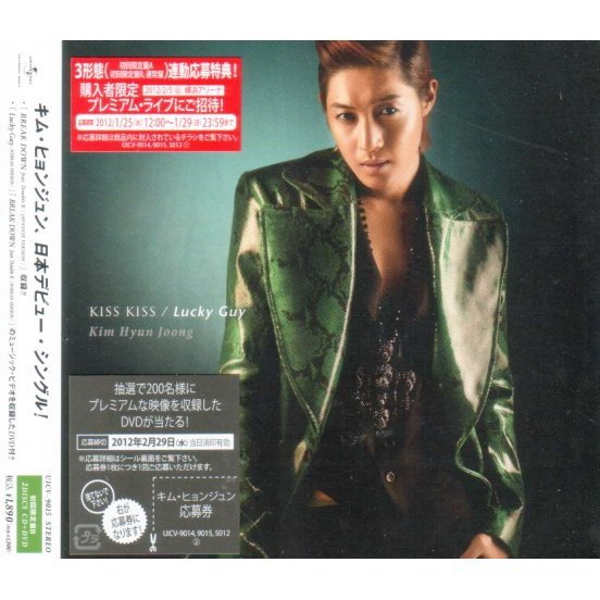 KISS KISS / Lucky Guy [CD+DVD Limited Edition Type B]