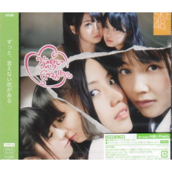Kataomoi Finally [CD+DVD Type B]