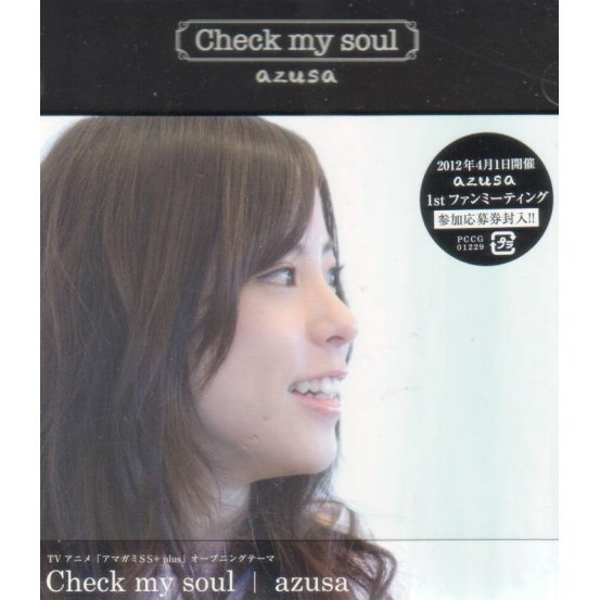 Check My Soul (Amagami Ss+Plus Intro Theme)