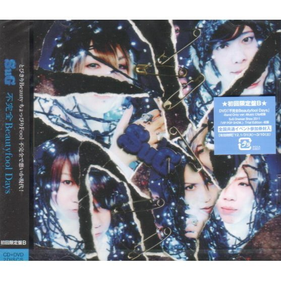 Fukanzen Beautyfool Days [CD+DVD Limited Edition Type B]