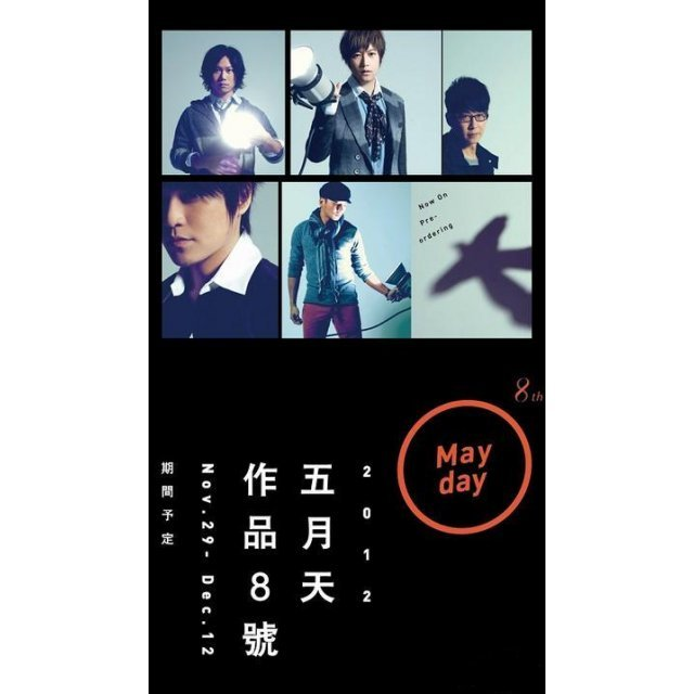 Mayday 8th [Sharing Version: 5CD+5 Figures]