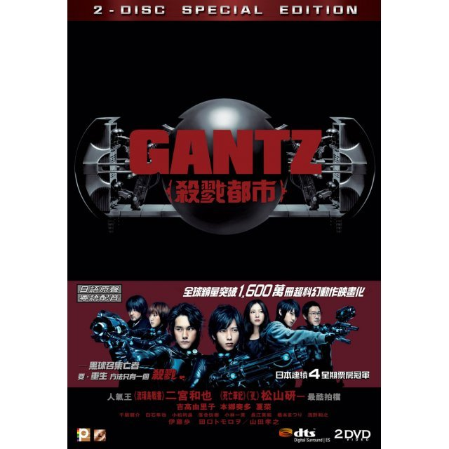 Gantz [2-Disc Special Edition]