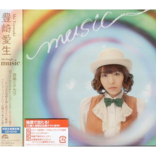 Music [CD+DVD Limited Edition]