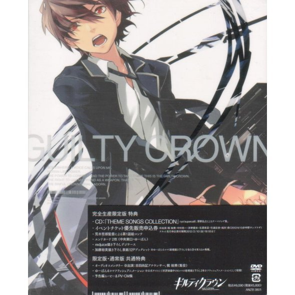 Guilty Crown 1 [DVD+CD Limited Edition]