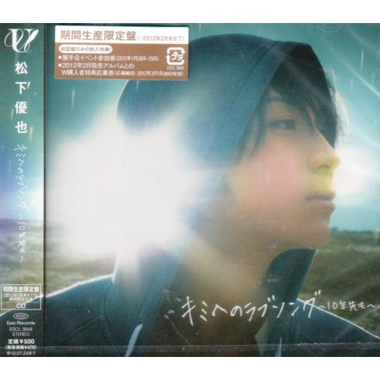 Kimi E No Love Song - 10 Nen Saki Mo [Limited Pressing]