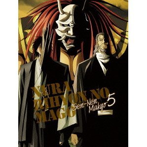 Nurarihyon No Mago: Sennen Makyo / Nura: Rise Of The Yokai Clan 2 Vol.5 [DVD+CD]