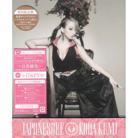 Japonesque [CD+DVD]