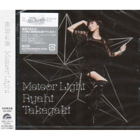 Meteor Light [CD+DVD Limited Edition]