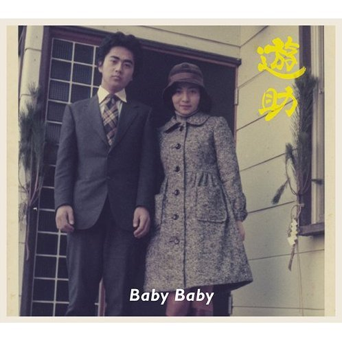 Baby Baby [CD+DVD Limited Edition Type B]