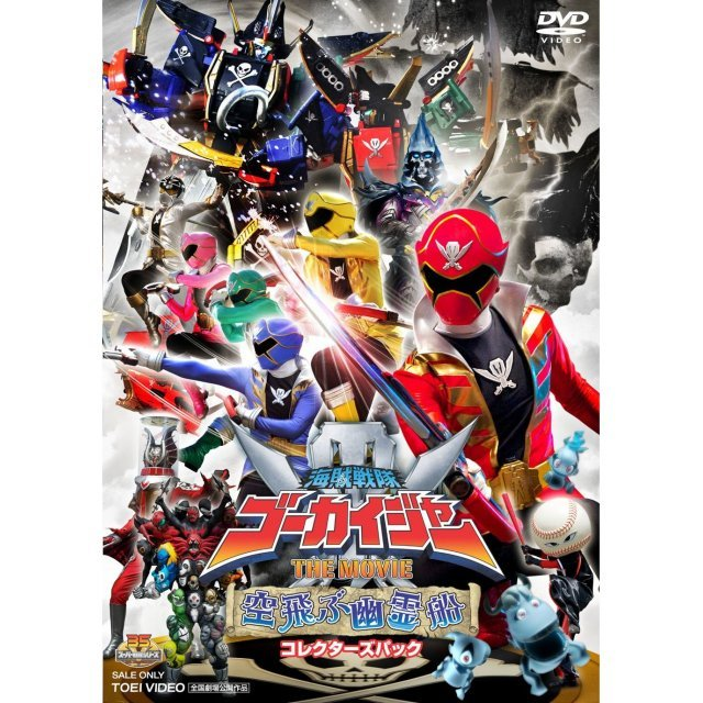Kaizoku Sentai Gokaiger The Movie: The Flying Ghost Ship Collector's Pack