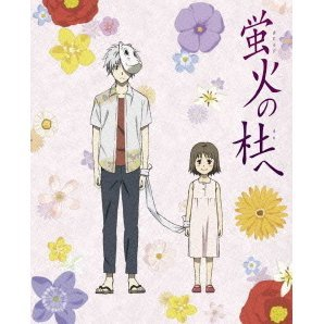 Hotarubi No Mori E [Limited Edition]