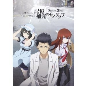 Steins Gate Official Guide Book