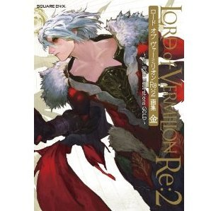 Lord of Vermilion Re: II Art Book Gold Ver. Illustrations Gold