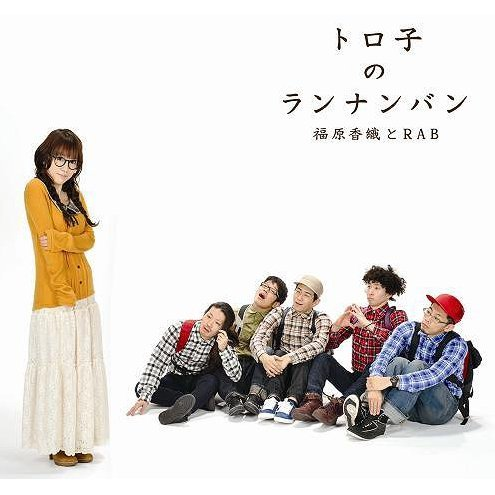 Toroko No Rannanban [CD+DVD]