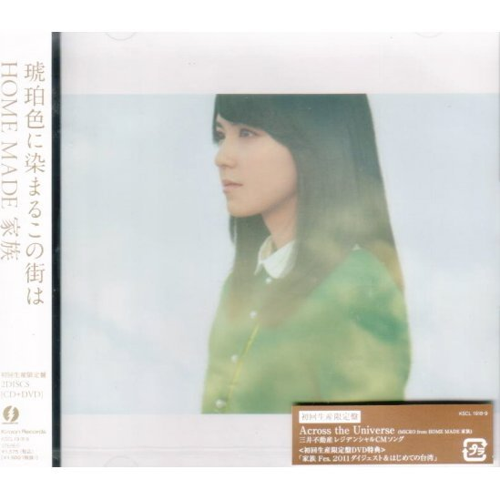 Kohaku Iro Ni Somaru Kono Machi Ha [CD+DVD Limited Edition]