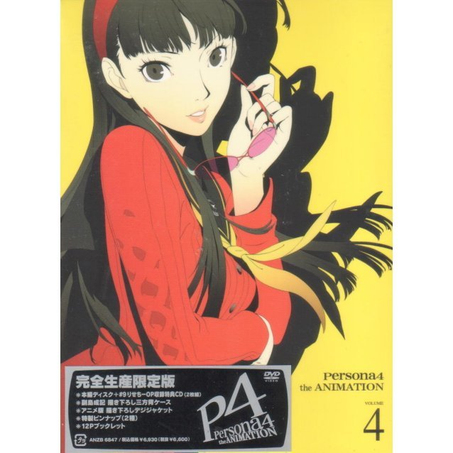 Persona 4 4 [DVD+CD Limited Edition]