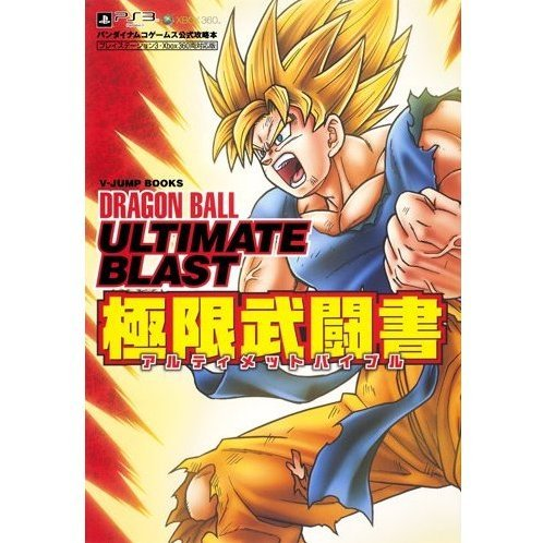 Dragon Ball Ultimate Blast Official Capture Book