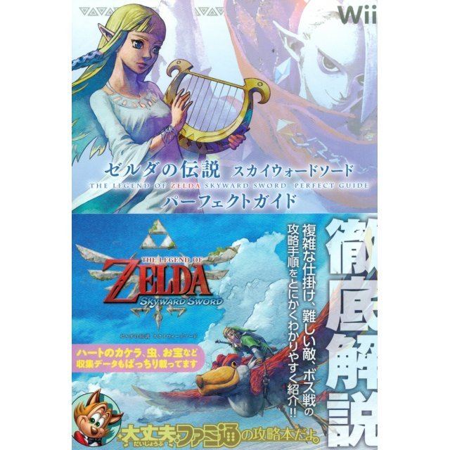 The Legend of Zelda: Skyward Sword Perfect Guide