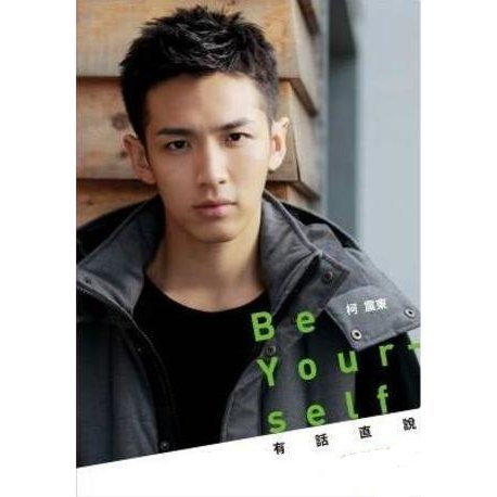 Be Yourself [Special Commemorate Edition]