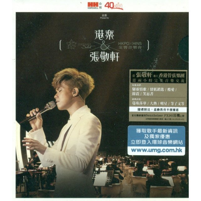 HKPO x Hins Concert Live [2CD]