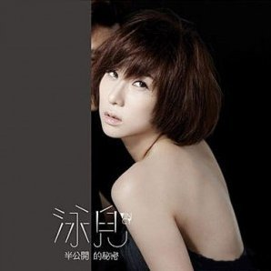 Vincy Chan New Album [CD+DVD]