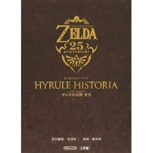 The Legend Of Zelda 25th Anniversary Hyrule Historia Official Guide Book