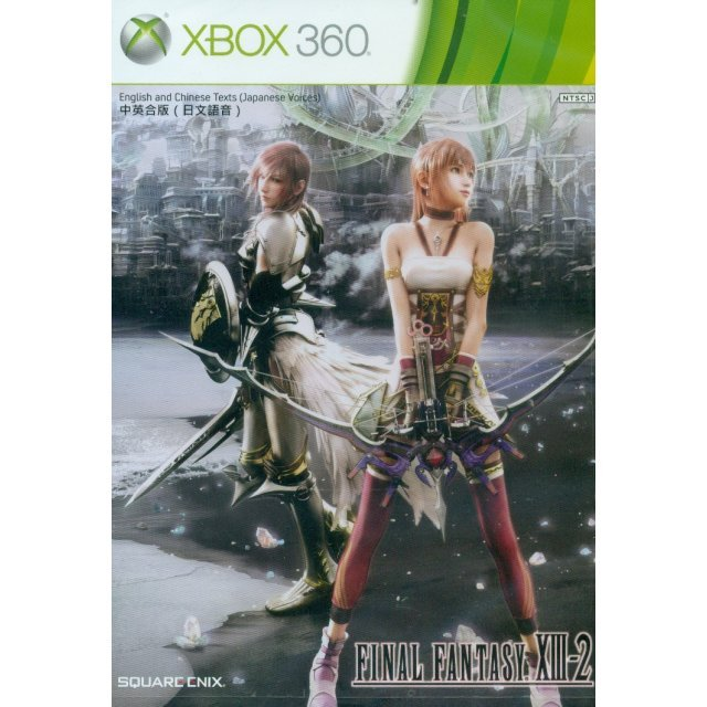 Final Fantasy XIII-2 (Chinese and English Subtitles Version)