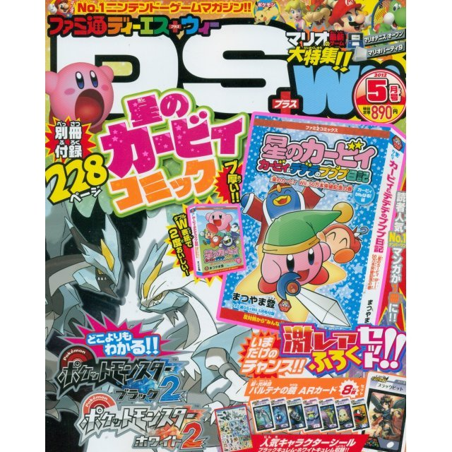 Famitsu DS + Wii [May 2012]