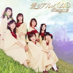 Ai No Album 8 [CD+DVD Limited Edition]